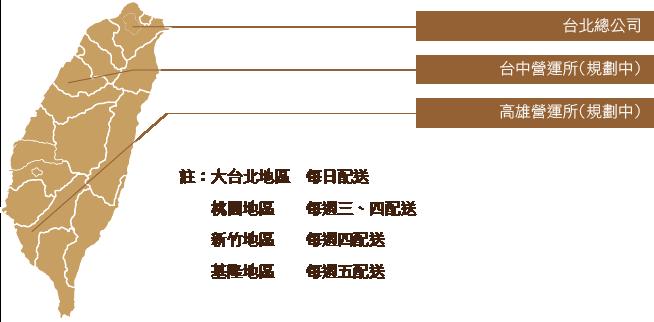 東昇米糧配送區域